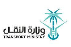 وظائف شاغرة في وزارة النقل ( اليوم اخر يوم للتقديم )