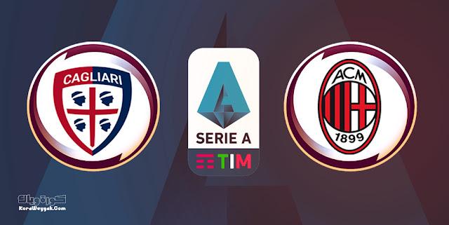 نتيجة مباراة ميلان وكالياري اليوم 29 أغسطس 2021 في الدوري الايطالي
