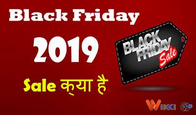 ब्लैक फ्राइडे (Black Friday season) क्या है ब्लैक फ्राइडे सेल  Black Friday Sale क्या है? Offers and deals 2019