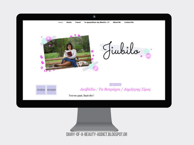 Νέα σχεδίαση blog: Jiubilo