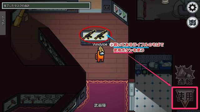 ライフルを片づけるタスク説明画像1