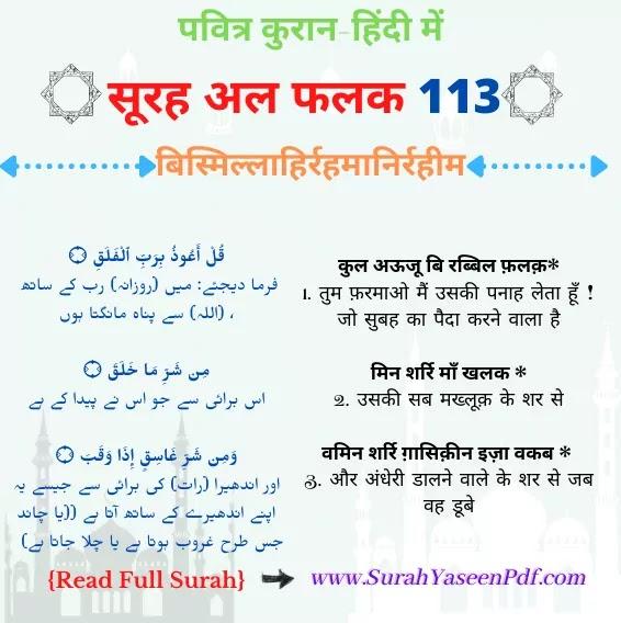 Qul-Auzu-Bi-Rabbin-Falak-in-Hindi