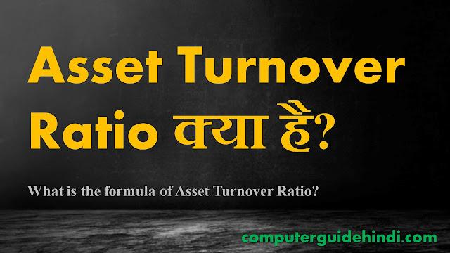 Asset Turnover Ratio क्या है?