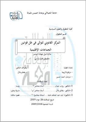 مذكرة ماستر: المركز القانوني للوالي في ظل قوانين الجماعات الإقليمية PDF