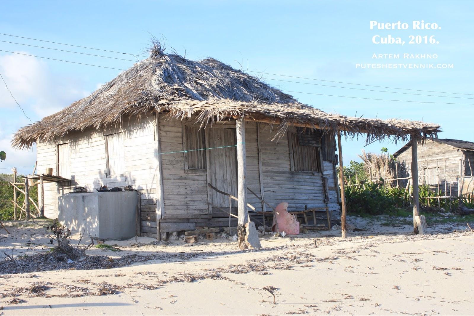 Хижина с крышей из пальмовых листьев в деревне на Кубе