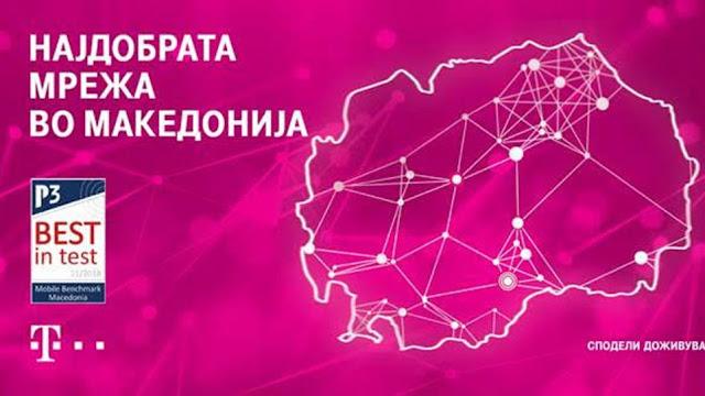 Σκόπια: «Καλώς ήρθατε στη Μακεδονία»