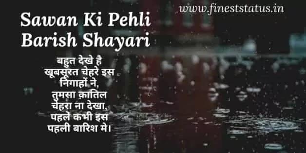Sawan Ki Pehli Barish Shayari | Sawan Ki Barsaat Shayari