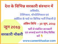 https://www.careerbhaskar.com/2019/06/latest-govt-jobs-2019.html