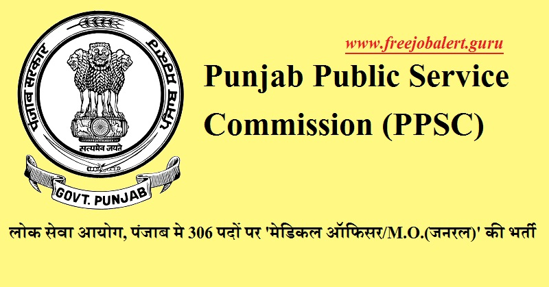 Punjab Public Service Commission , PPSC, PSC, PSC Recruitment, Punjab, Medical Officer, MO, MBBS, Latest Jobs, ppsc logo