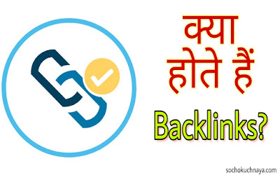learn what backlinks are their importance to your website and how you can build them up