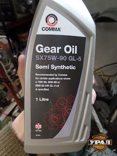 Comma SX75W-90 GL-5 полусинтетика