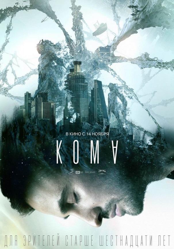 Conhecendo um pouco o filme russo: Coma (2019)
