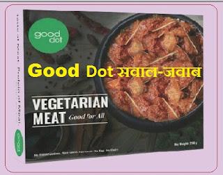 वेजीटेरियन मीट सवाल-जवाब | Vegetative Meat Question-Answer