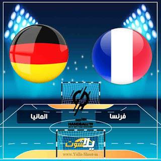 رابط مشاهدة مباراة فرنسا والمانيا بث حي اليوم 15-1-2019 في كاس العالم لكرة اليد