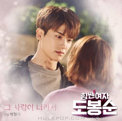 Park Hyung Sik – Strong Woman Do Bong Soon OST Part.8