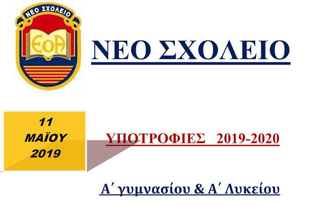Υποτροφίες 2019 - 2020 από το Νέο Σχολείο