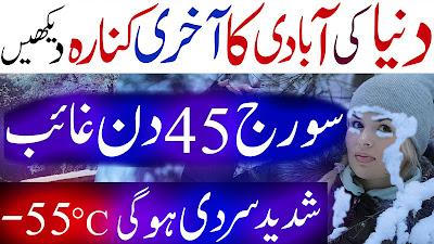 World's Coldest City Urdu 45 Din Yahan Suraj Nahin Nikalta -55 °C Norilsk Ki Sair