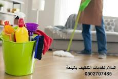 افضل شركة تنظيف بالباحة ((0502707485)) تنظيف بالبخار تنظيف جاف بأحدث التقنيات