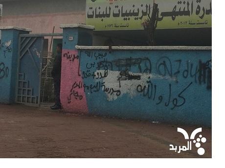 مدرسة ابتدائية معروضة للبيع مع مديرها (مجانا) وسط محافظة البصرة