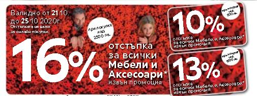 -16% на мебели в АИКО