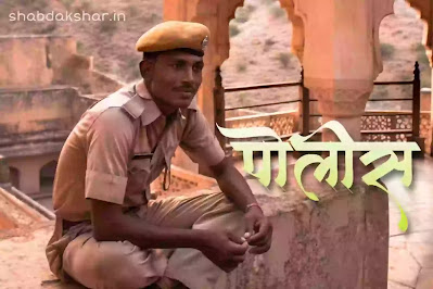 Essay on police in marathi