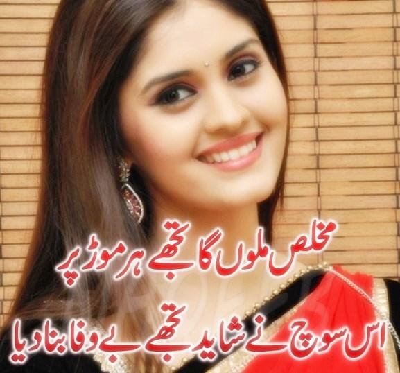 Bewafa Shayari In Urdu - Sad Poetry Urdu