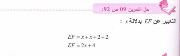 حل تمرين 9 صفحة 92 رياضيات للسنة الأولى متوسط الجيل الثاني