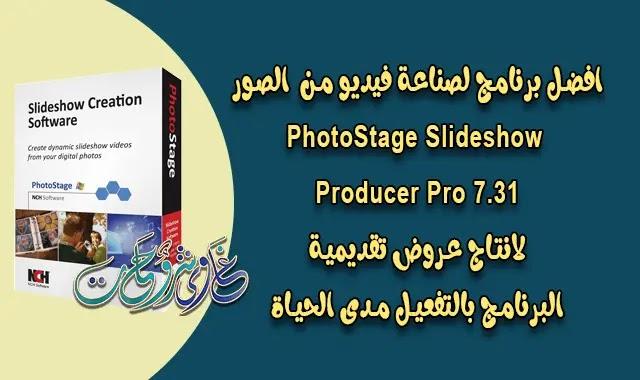 تحميل وتفعيل PhotoStage Slideshow Producer Pro 7.31 افضل برنامج لتحويل الصور الى فيديو