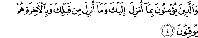 Surat Al-Baqarah Ayat 4