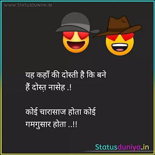 heart touching dosti status in hindi with images यह कहाँ की दोस्ती है कि बने हैं दोस्त़ नासेह .!  कोई चारासाज होता कोई गमगुसार होता ..!!