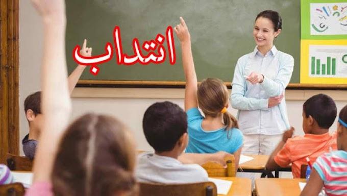 مناظرة لإنتداب معلمين وأساتذة (كلّ الاختصاصات) للتدريس و التكوين: التسجيل قبل 19 مارس 2019