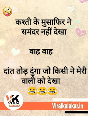 Best funny whatsapp status images in hindi.