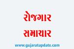Gujarat Rozgaar Samachar PDF (16-Sep-2020)