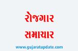 Gujarat Rozgaar Samachar PDF (25-November-2020)