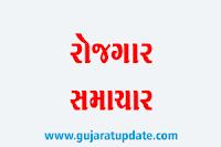 Gujarat Rojgar Samachar (August 25, 2021)