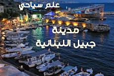 Tourism in Lebanon مدينة جبيل في لبنان