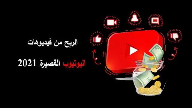 الربح من فيديوهات اليوتيوب القصيرة 2021