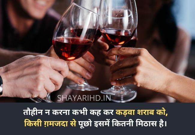 Best 50+ Sharab Shayari in Hindi 2021 - Hindi Shayari Status SMS