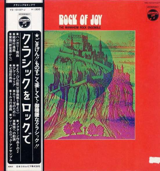 cd reissue wish list the mannheim rock ensemble japan reissued. Black Bedroom Furniture Sets. Home Design Ideas