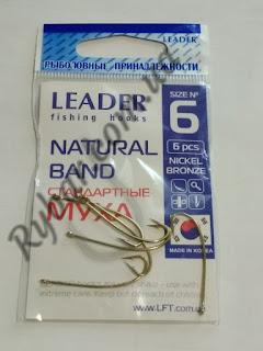 Leader Natural Bend №6