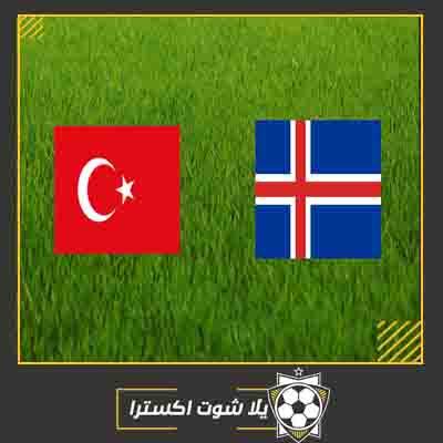 بث مباشر مباراة تركيا وايسلندا