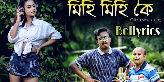 Mihi Mihi Koi Lyrics & Download | Dibyajyoti Dutta | Lakhi Pritom Dutta