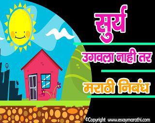 surya-ugawala-nahi-tar-essay-in-marathi