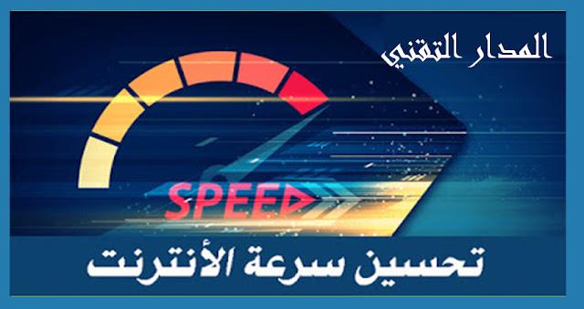 أفضل برنامج Speed Connect لتسريع الأنترنت  2020
