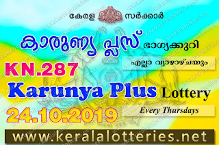 "KeralaLotteries.net, ""kerala lottery result 24 10 2019 karunya plus kn 287"", karunya plus today result : 24-10-2019 karunya plus lottery kn-287, kerala lottery result 24-10-2019, karunya plus lottery results, kerala lottery result today karunya plus, karunya plus lottery result, kerala lottery result karunya plus today, kerala lottery karunya plus today result, karunya plus kerala lottery result, karunya plus lottery kn.287 results 24-10-2019, karunya plus lottery kn 287, live karunya plus lottery kn-287, karunya plus lottery, kerala lottery today result karunya plus, karunya plus lottery (kn-287) 24/10/2019, today karunya plus lottery result, karunya plus lottery today result, karunya plus lottery results today, today kerala lottery result karunya plus, kerala lottery results today karunya plus 24 10 19, karunya plus lottery today, today lottery result karunya plus 24-10-19, karunya plus lottery result today 24.10.2019, kerala lottery result live, kerala lottery bumper result, kerala lottery result yesterday, kerala lottery result today, kerala online lottery results, kerala lottery draw, kerala lottery results, kerala state lottery today, kerala lottare, kerala lottery result, lottery today, kerala lottery today draw result, kerala lottery online purchase, kerala lottery, kl result,  yesterday lottery results, lotteries results, keralalotteries, kerala lottery, keralalotteryresult, kerala lottery result, kerala lottery result live, kerala lottery today, kerala lottery result today, kerala lottery results today, today kerala lottery result, kerala lottery ticket pictures, kerala samsthana bhagyakuri"