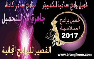 اكبر موسوعة برامج اسلامية