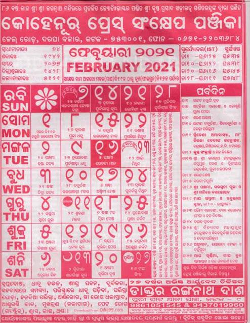 odia kohinoor calendar 2021 february