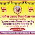 पं गणेश प्रसाद मिश्र सेवा न्यास द्वारा ''द्वारे - द्वारे '' विवाह कार्यक्रम 4 जुलाई रविवार को: