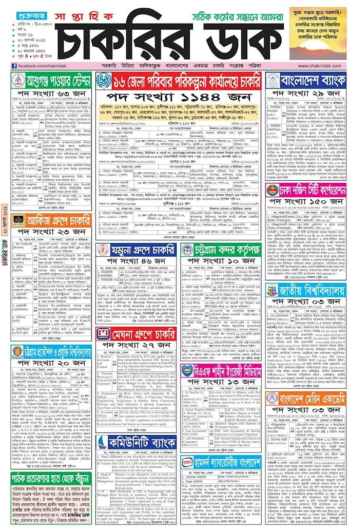 Saptahik Chakrir Dak 20 August 2021