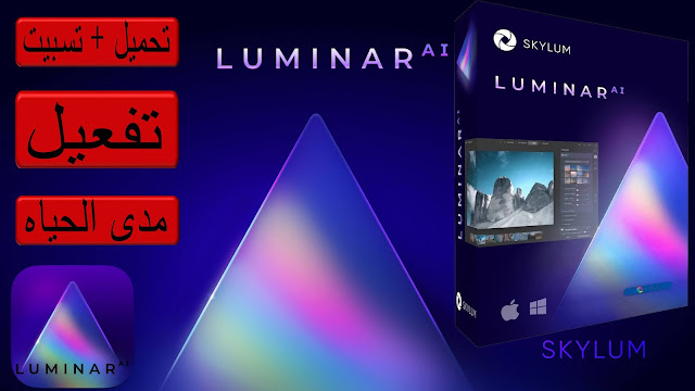 تحميل وتثبيت برنامج لومينار  لتركيب السماء جديد 2021  Luminar Ai
